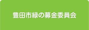 豊田市緑の募金委員会